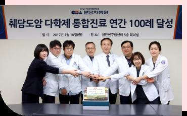췌담도암 다학제 통합진료 국내 최단 기간 100례 돌파