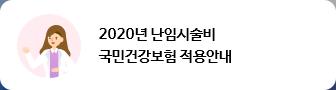 2019년 난임시술비 국민건강보험 적용안내