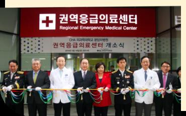 권역응급의료센터 개소