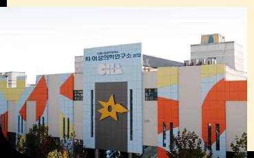 차 여성의학연구소 분당(난임센터) 확장 오픈