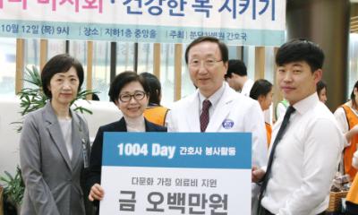1004 Day 봉사활동