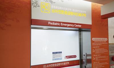 응급진료구역