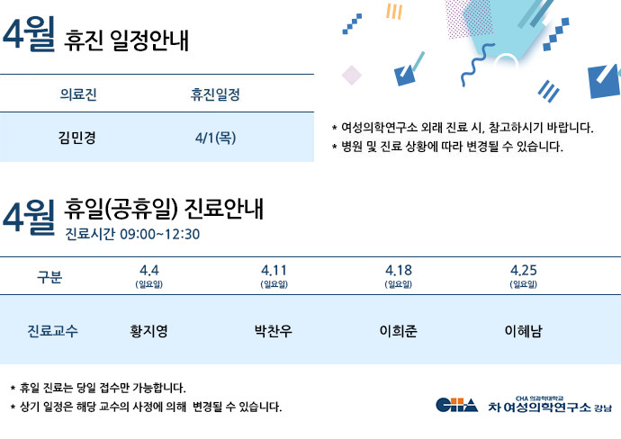 3월휴진일정안내