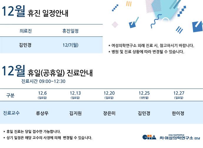 12월휴진일정안내