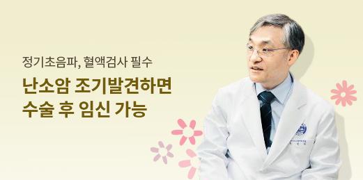 난소암 조기발견하면 수술 후 임신 가능