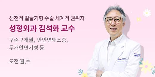 김석화교수 신규진료안내
