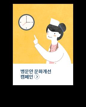 병문안 문화개선 캠페인